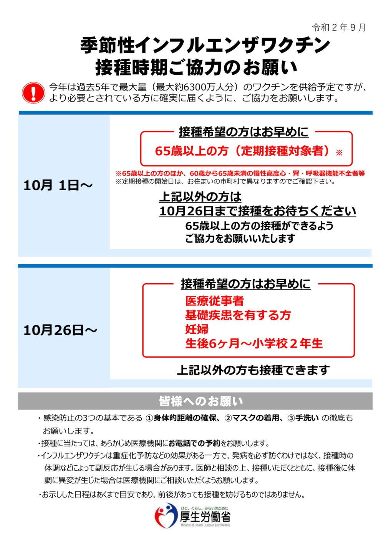 インフルエンザワクチン予防接種時期ご協力のお願い
