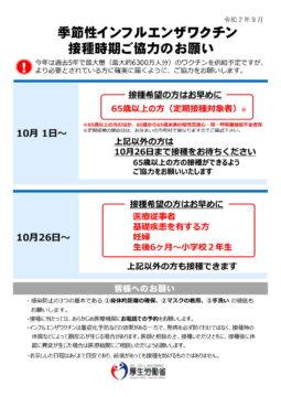 上野・浅草でインフルエンザ予防接種の予約は元浅草いけだクリニックの画像
